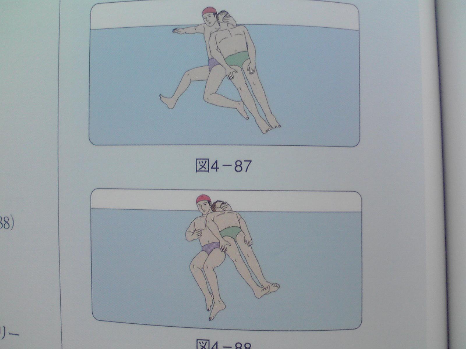 「溺者搬送」