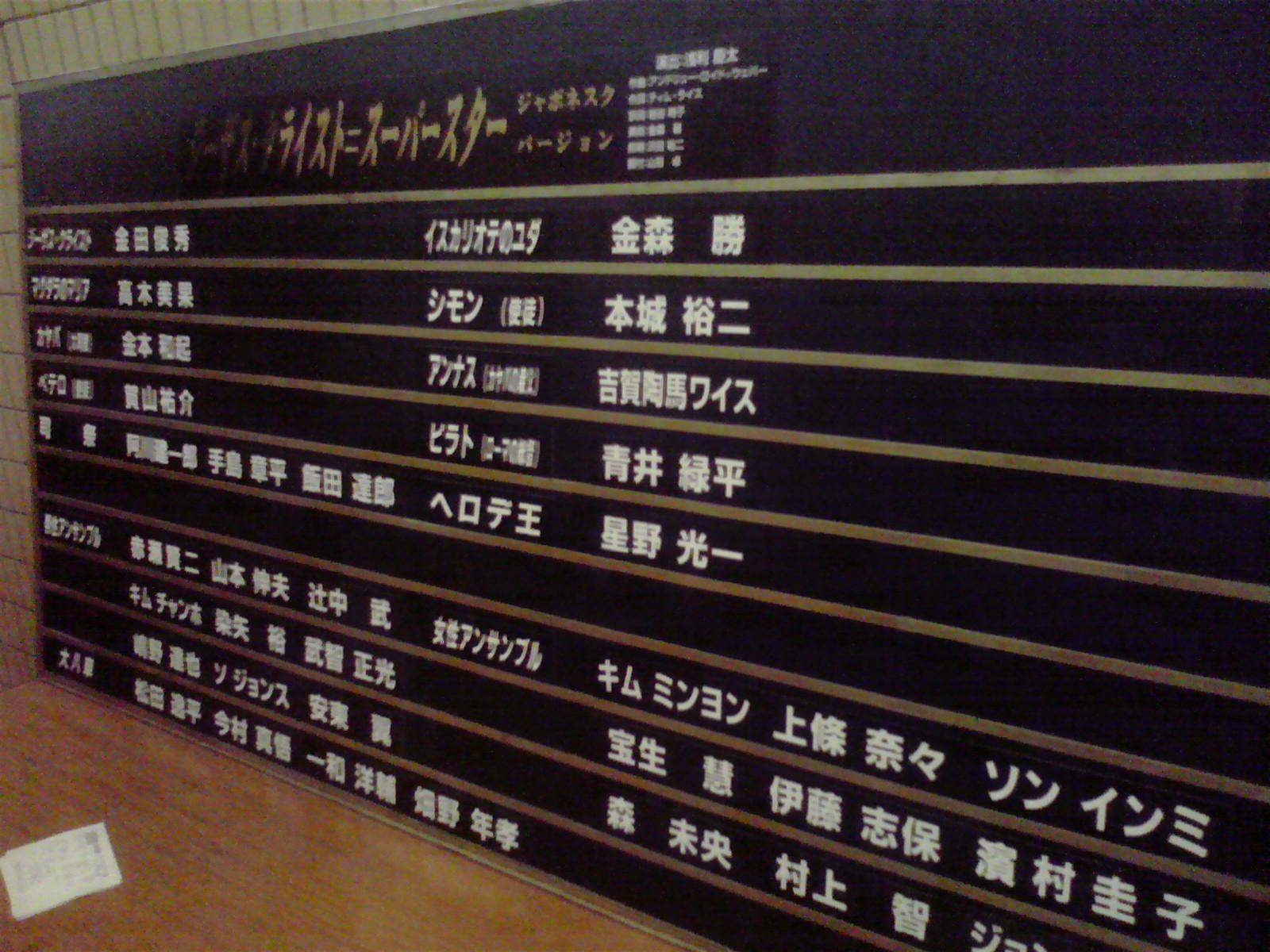 劇団四季『ジーザス・クライスト=スーパースター[ジャポネスク・バージョン]福井公演』に行ってきました