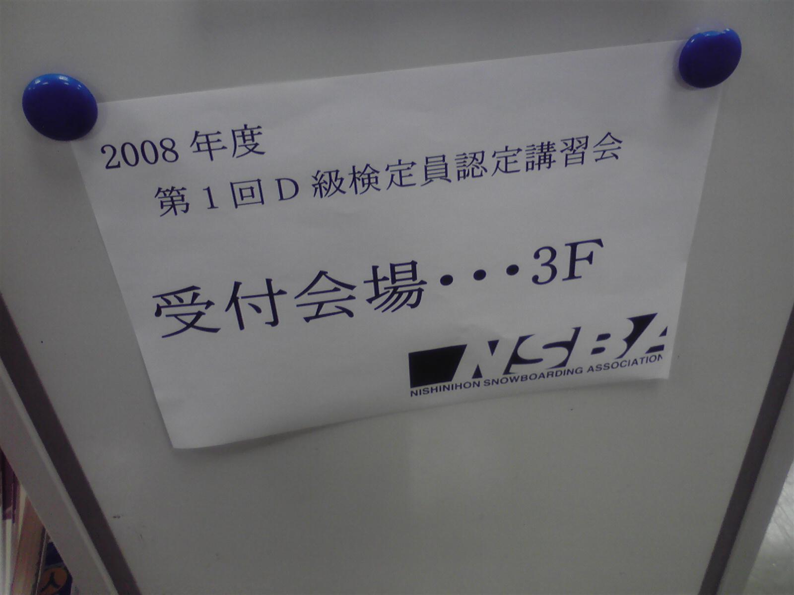 認定講習会修了っ!!