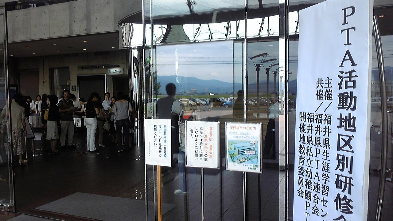 福井県幼小中PTA活動地区別研修会に出席してきました