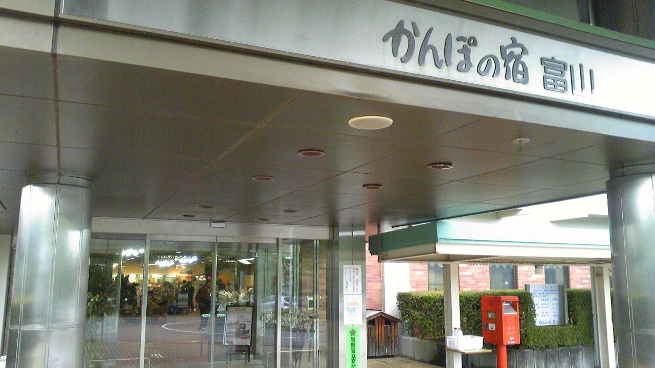 富山旅行『かんぽの宿・富山』