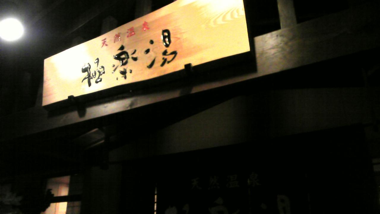 富山旅行『極楽湯』