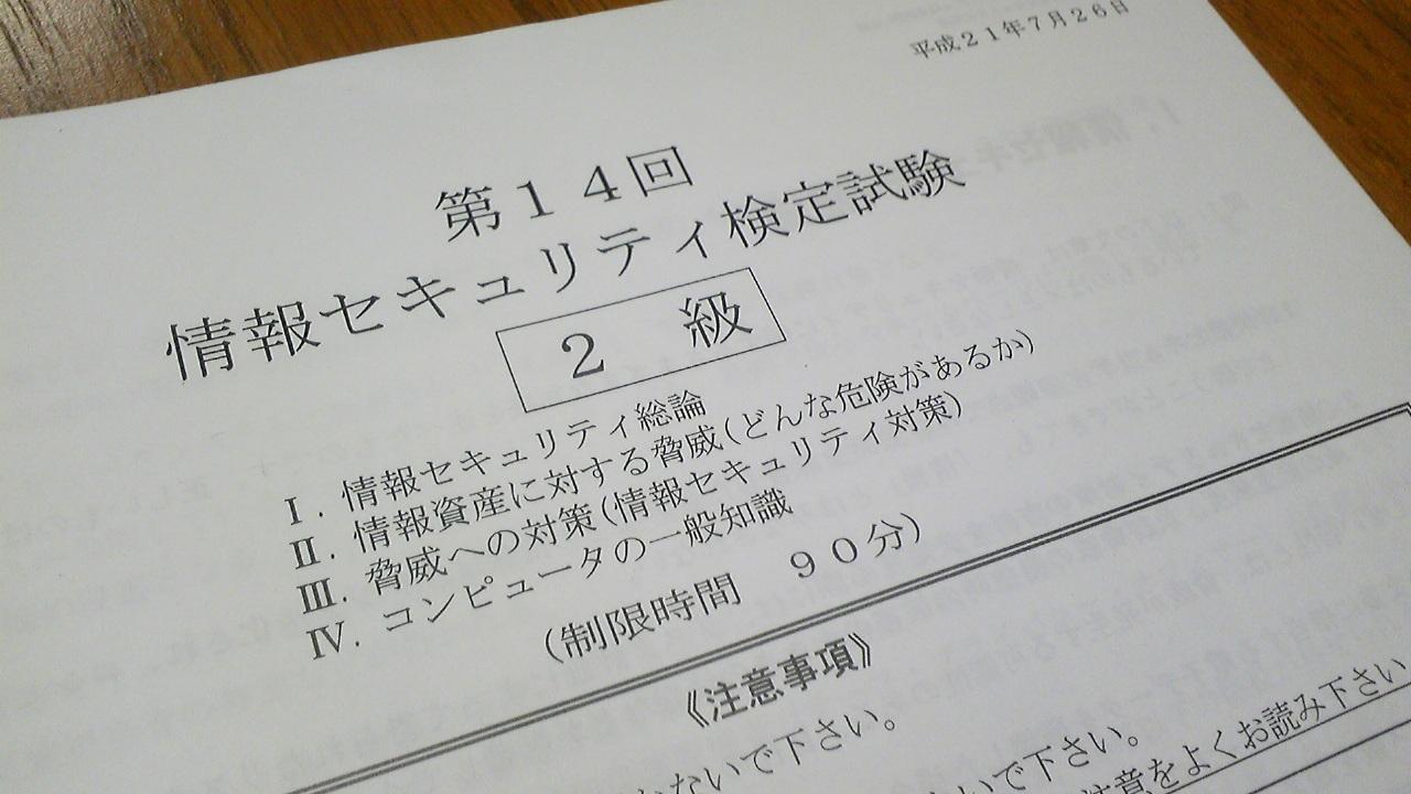 「情報セキュリティ検定2級」を受験してきました