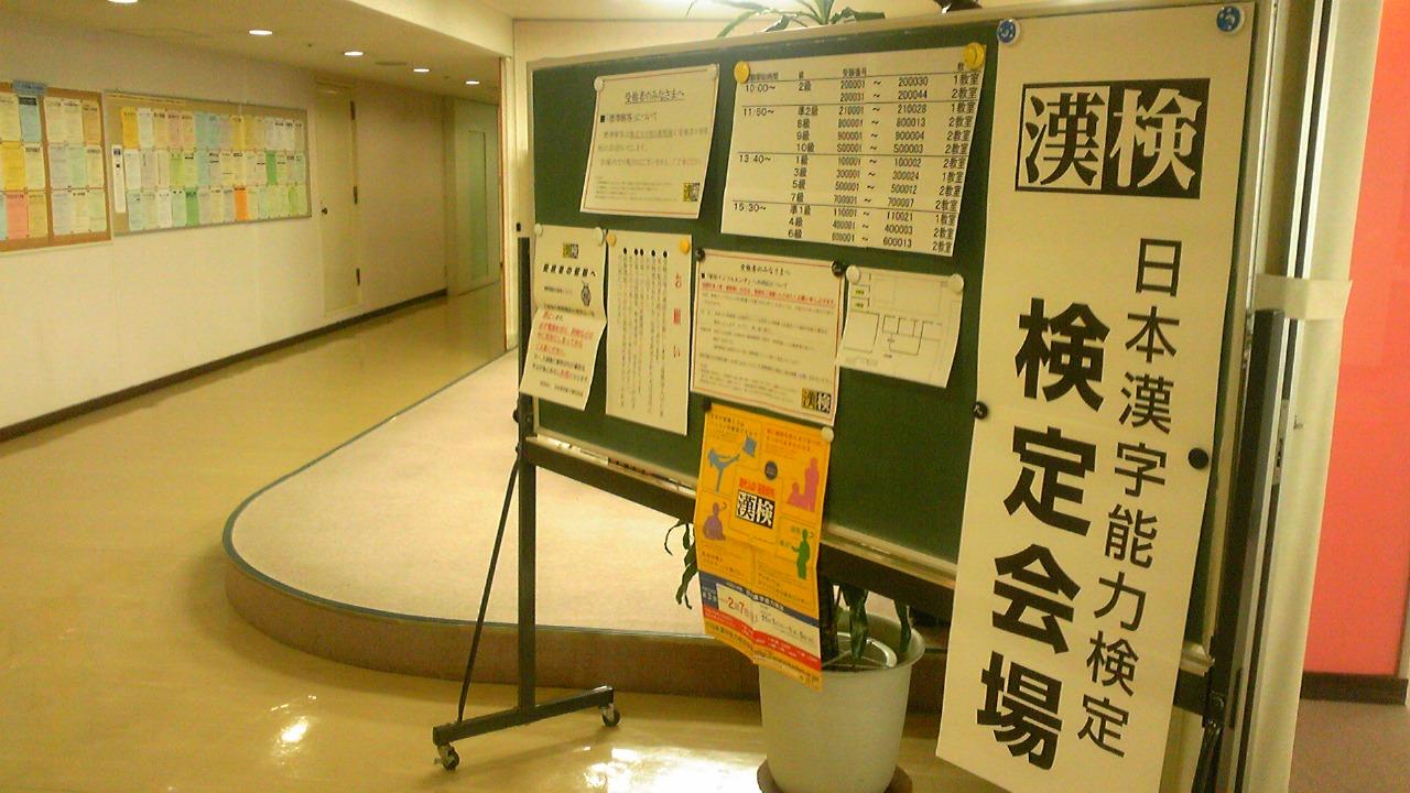 漢検(準2)、受験終了。
