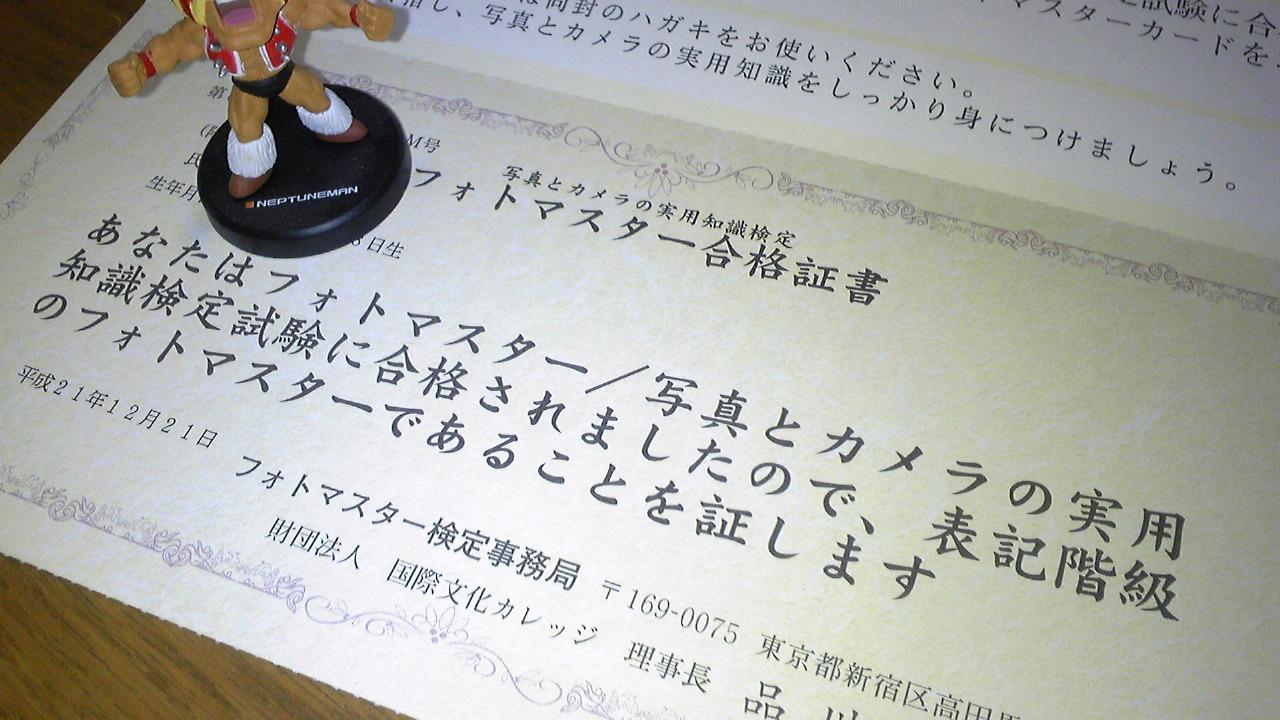 フォトマスター検定・合格!!