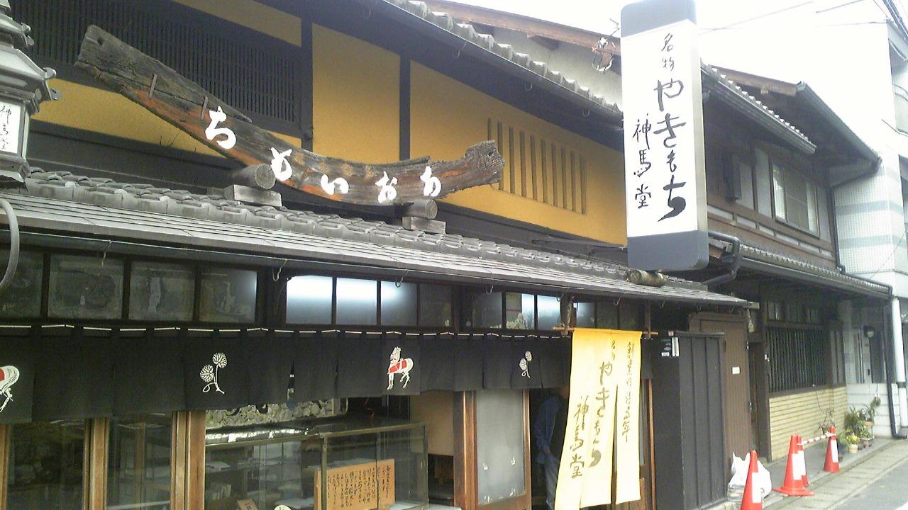 京都散策「上賀茂神社」
