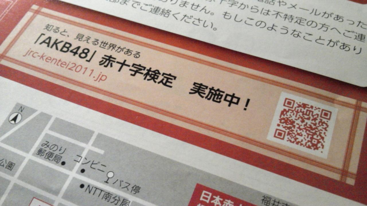 「AKB48」赤十字検定