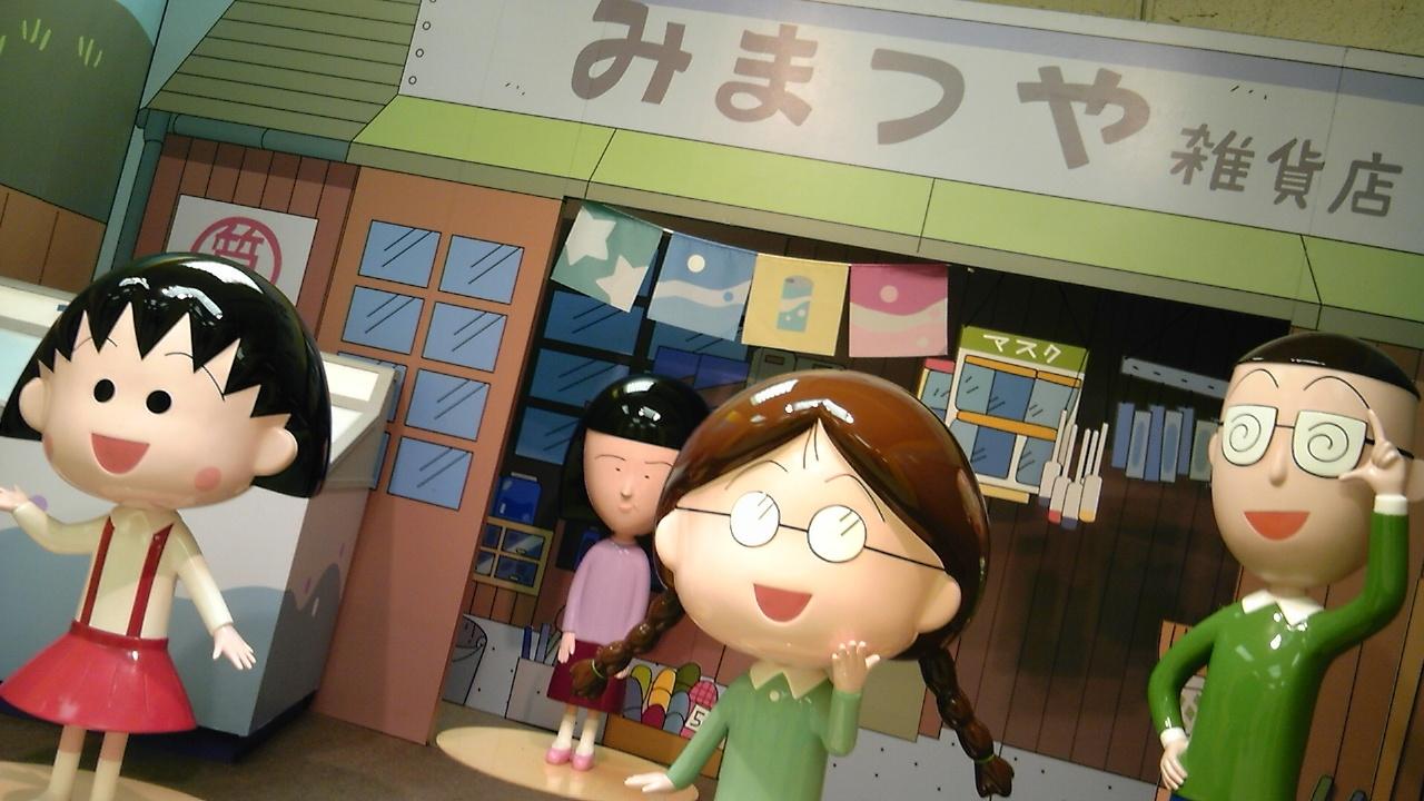 金沢「ちびまる子ちゃん展」