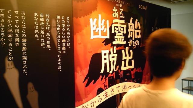 福井リアル脱出ゲーム(1)<br />  「ある幽霊船からの脱出」