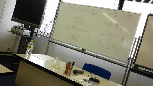 東京出張中「セミナー」